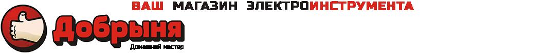 Магазин электроинструментов в Волгограде Добрыня